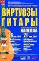 конкурс Виртуозы гитары Петербург