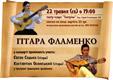 фламенко, гитара, киев
