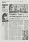 Статья Вечерние Вести фламенко